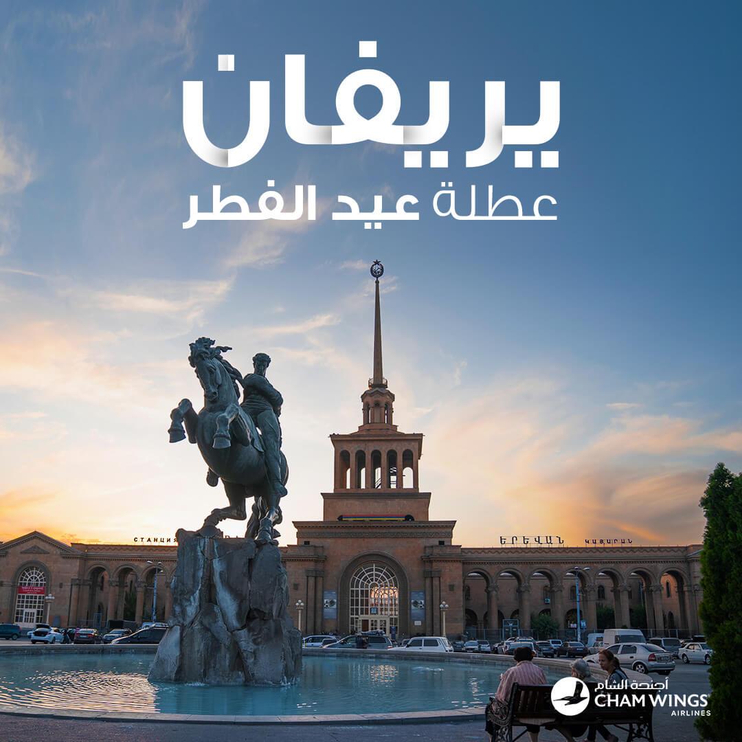 رحلة عيد الفطر إلى أرمينيا