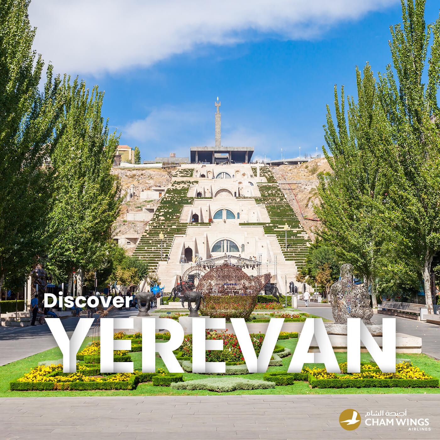 رحلة يريفان